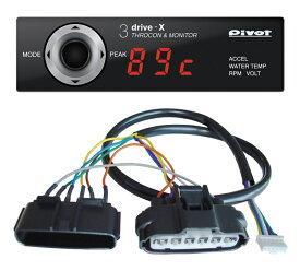 pivot 3-drive Xハーネスセット (3DX+TH-11A) ノア・ヴォクシー H26.1〜 ZRR80/85W