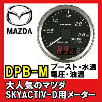 pivot DUAL GAUGE PRO ブースト計 SKYACTIV-D用 DPB-M 4941617302292(ブースト・水温・電圧・油温)