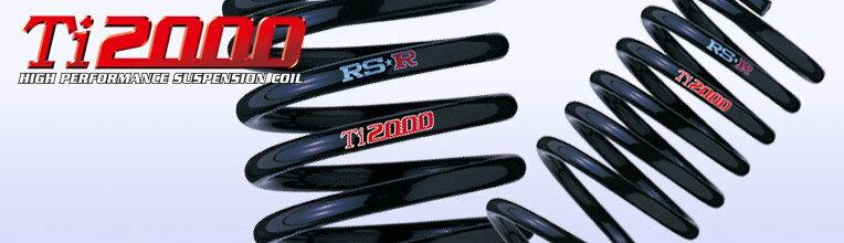 RSR Ti2000ダウンサス マツダ CX-5 KE2FW SH-VPTS H24.2〜 _M500TD