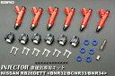 SARD 車種別専用インジェクター 850cc 1台分インジェクターとショートパーツセット ニッサン スカイラインGTR BNR32 BCNR33 BNR34 ...