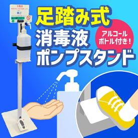 足踏み式消毒液スタンド コロナに負けるな 日本製 アルシュー3(ボトル付き 消毒 スタンド 足踏み)