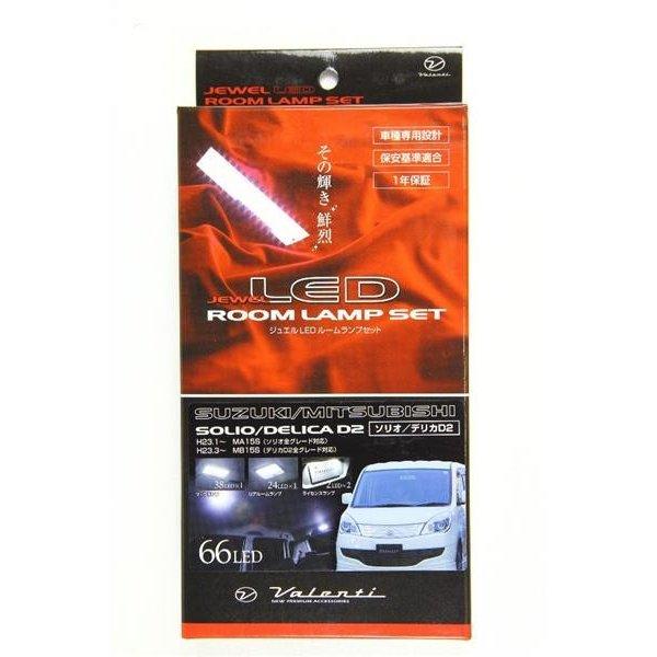 VALENTI ヴァレンティ LEDルームランプセット ソリオ/デリカD2 RL-PCS-SLO-1 4580277388460