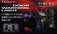 VALENTIヴァレンティドアワーニングライトトヨタ用DWL-01