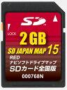 ゴリラ用地図更新ロム SD JAPAN MAP 15 RED 全国版(2GB) 000768N (カーナビ navi ナビゲーション かーなび ゼンリン カーナ...