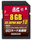 ゴリラ用地図更新ロム SD JAPAN MAP 18 RED 全国版 (8G) 000822N 4934422187826
