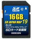ゴリラ用地図更新ロム SD JAPAN MAP 19 BLUE 全国版(16GB) 000838N 4934422198082
