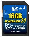 ゴリラ用地図更新ロム SD JAPAN MAP 20 BLUE 全国版(16GB) 000851N 4934422213587