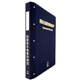 ゼンリンブルーマップ専用バインダー ブルーマップ専用 布製・36穴バインダー(通常)