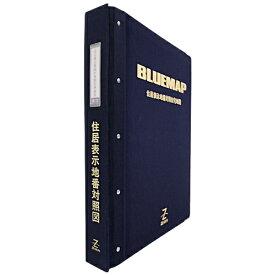 ゼンリンブルーマップ専用バインダー ブルーマップ専用 布製・36穴バインダー(厚口)