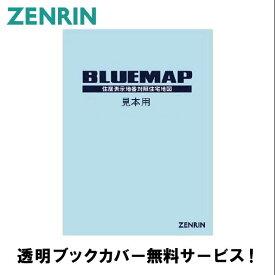 ゼンリン土地情報地図 ブルーマップ 広島県 呉市1 発行年月201310 34202A40A