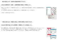 ゼンリン電子住宅地図デジタウン愛知県日進市発行年月202104232300Z0S