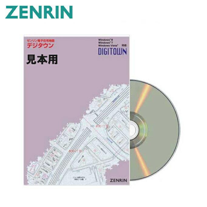 ゼンリン電子住宅地図 デジタウン 茨城県 古河市 発行年月201803 082040Z0M