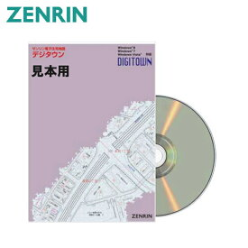 ゼンリン電子住宅地図 デジタウン 栃木県 真岡市 発行年月201810 092090Z0J