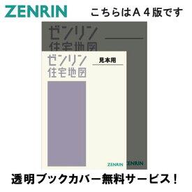 ゼンリン住宅地図 A4判 愛知県 名古屋市南区 発行年月202009 23112110T 【透明ブックカバー付き!】