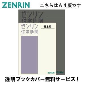 ゼンリン住宅地図 A4判 東京都 三鷹市 発行年月202003 13204110S 【透明ブックカバー付き!】