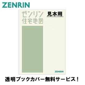 ゼンリン住宅地図 B4判 茨城県 古河市3(三和) 発行年月202002 08204A10L 【透明ブックカバー付き!】