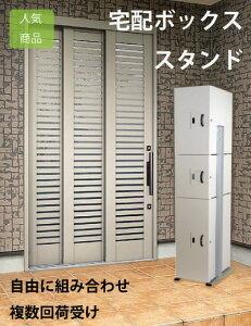 送料無料 宅配ボックス 保冷 戸建 大型 マンション アパート セイテック セイテック 宅配ボックス専用スタンド
