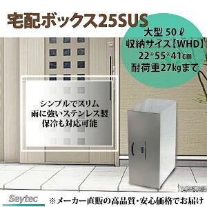 送料無料 宅配ボックス 保冷 戸建 大型 マンション アパート セイテック セイテック 宅配ボックス25 SUS