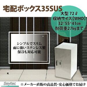 送料無料 宅配ボックス 保冷 戸建 大型 マンション アパート セイテック 宅配ボックス 35 SUS