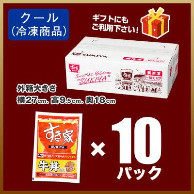 すき家牛丼の具10パックセット箱形態