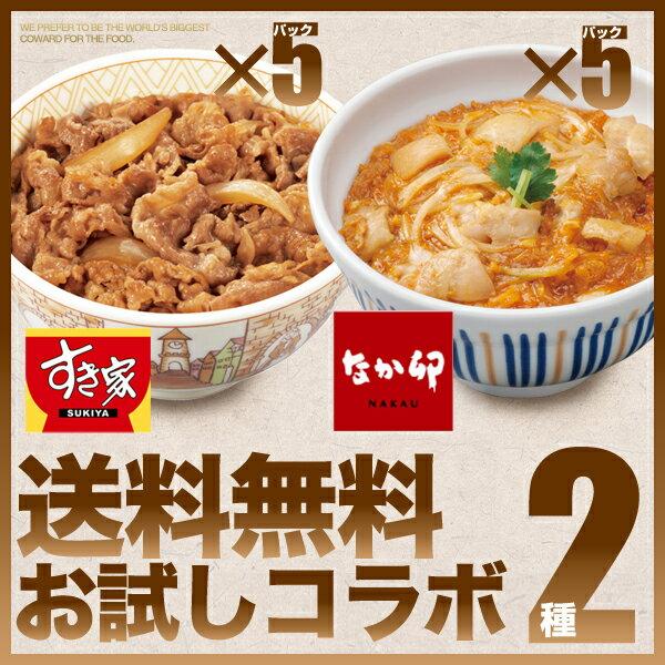 【期間限定】【送料無料】お試しコラボ2種セットすき家牛丼の具5パック×なか卯親子丼の具5パック冷凍食品