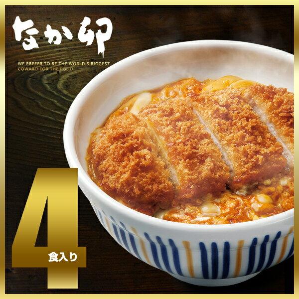 【期間限定】【送料無料】なか卯カツ丼の具4食入りセット冷凍食品 【NeR】