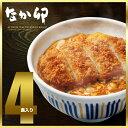 なか卯カツ丼の具4食入りセット冷凍食品 【NeR】