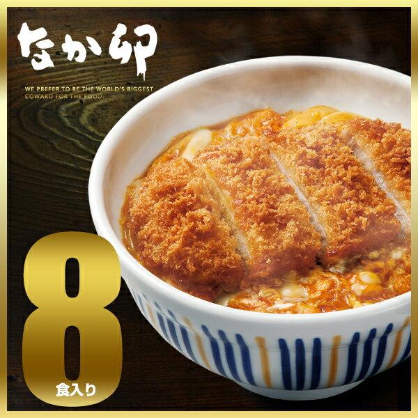 【期間限定】【送料無料】なか卯カツ丼の具8食入りセット冷凍食品 【NeR】