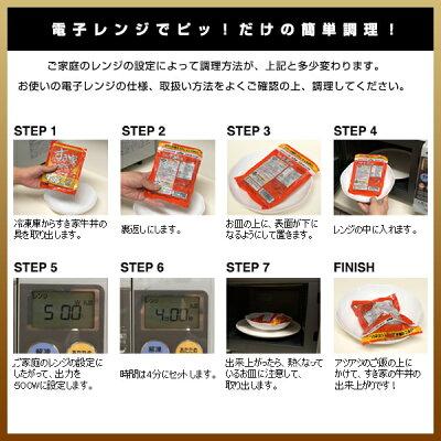 すき家牛丼の具