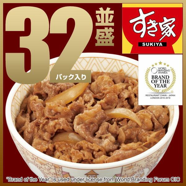 【送料無料】32パックセットすき家牛丼の具冷凍食品 【NeR】【CP】