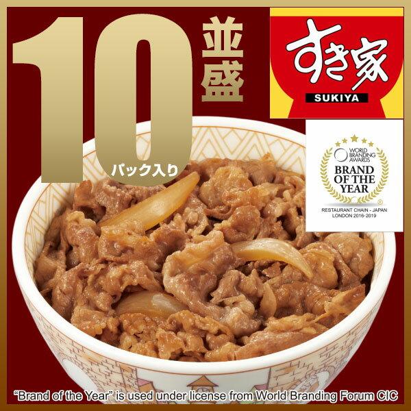 【期間限定】【送料無料】10パックセットすき家牛丼の具冷凍食品 【NeR】