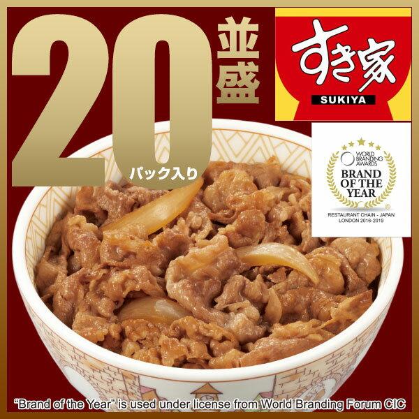 【期間限定】【送料無料】牛丼の具20パックセットすき家牛丼の具冷凍食品 【NeR】