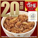 【期間限定】【送料無料】20パックセットすき家牛丼の具冷凍食品 【NeR】