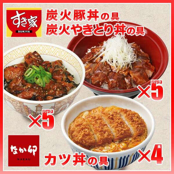 炭火豚丼の具5パック×炭火やきとり丼の具5パック×なか卯カツ丼の具4食冷凍食品【SD】【NeR】