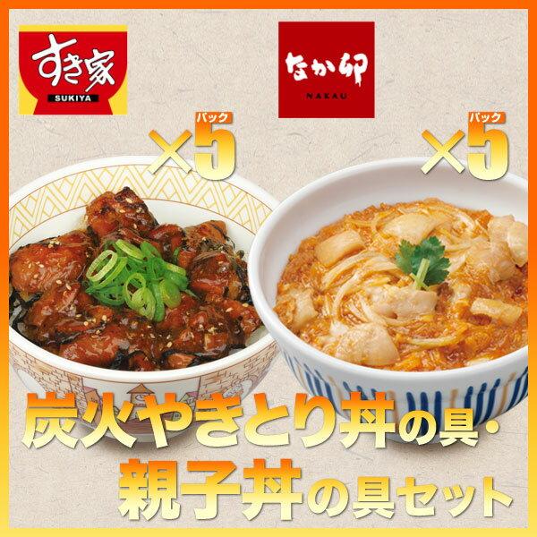 炭火やきとり丼の具5パック×親子丼の具5パック冷凍食品【SD】【NeR】