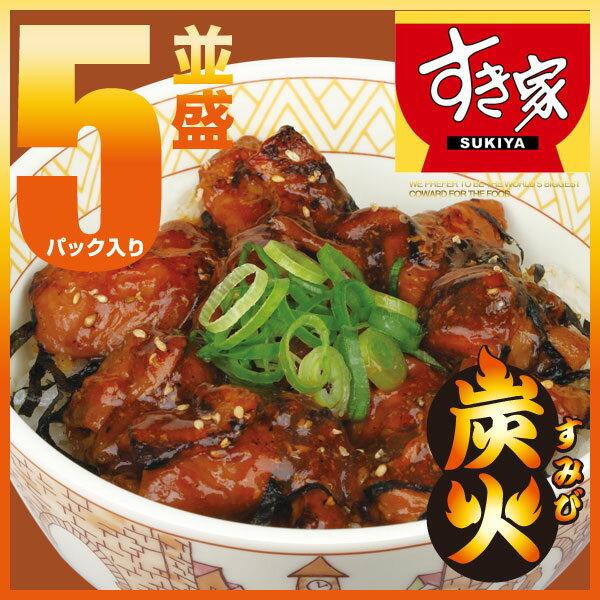 すき家炭火やきとり丼の具並盛5パックセット冷凍食品 【NeR】