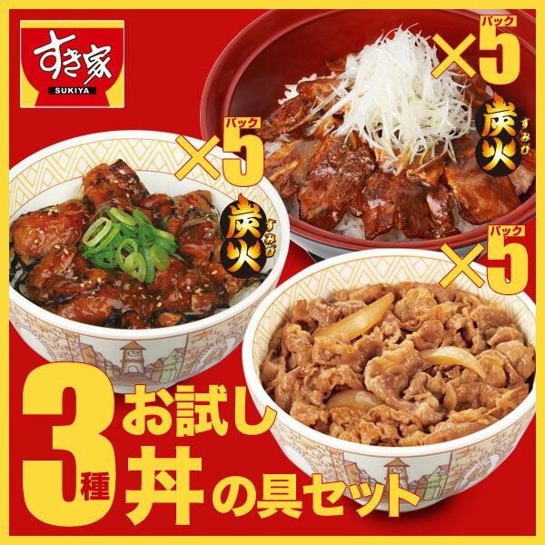 すき家3種お試し丼の具セット牛丼の具5パック×炭火豚丼の具5パック×炭火やきとり丼の具5パック冷凍食品 【NeR】