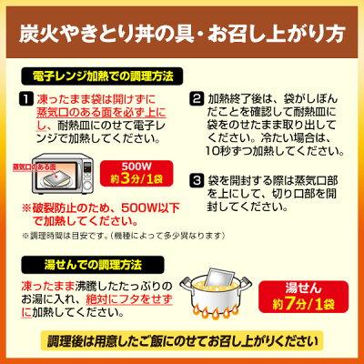 すき家3種お試し丼の具セット