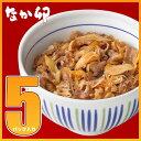 なか卯和風牛丼の具 5パックセット冷凍食品 【NeR】
