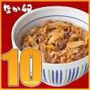【送料無料】なか卯和風牛丼の具 10パックセット冷凍食品 【NeR】