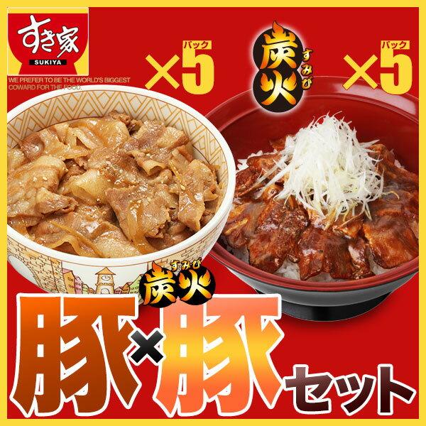 すき家お試し豚×炭火豚セットすき家豚丼の具5パック×すき家炭火豚丼の具5パック冷凍食品【NeR】