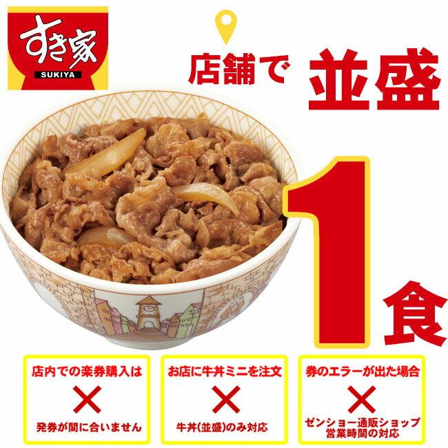 【楽券】すき家 牛丼(並盛) 1食×1枚 【並盛のみ対象です】【不具合に関するお問い合わせは平日のみになります】
