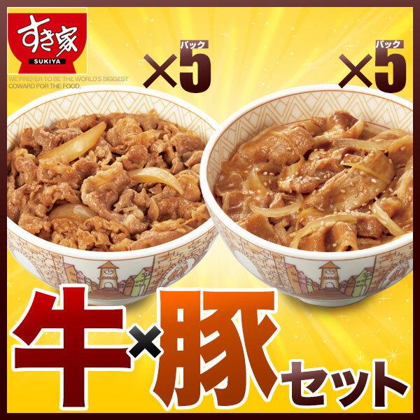 【送料無料】すき家牛×豚セットすき家牛丼の具5パック×すき家豚丼の具5パック冷凍食品【NeR】