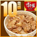 【ポイント10倍】【送料無料】すき家豚丼の具並盛10パックセット冷凍食品【NeR】