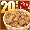 【連動セール】【送料無料】すき家豚丼の具並盛20パックセット冷凍食品【NeR】