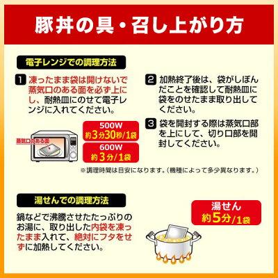 すき家豚丼の具調理方法