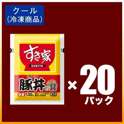 すき家豚丼の具並盛20パックセット