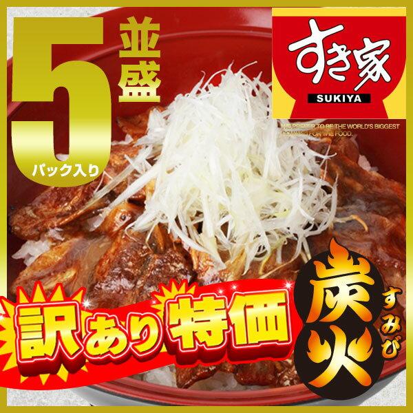【訳あり】【50%OFF】すき家炭火豚丼の具並盛5パックセット【賞味期限:18年9月29日】冷凍食品 【NeR】