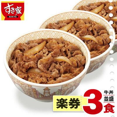 すき家牛丼(並盛)1食×3枚回数券