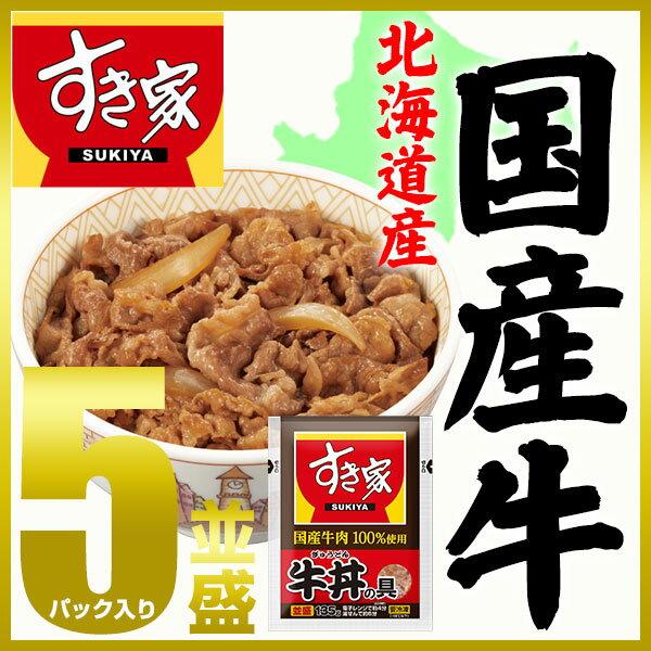 【送料無料】すき家 国産牛肉使用 牛丼の具 5パックセット 冷凍食品